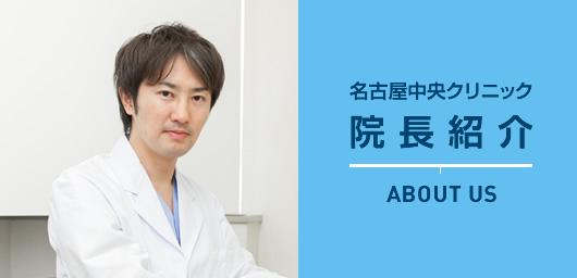 名古屋中央クリニック院長紹介